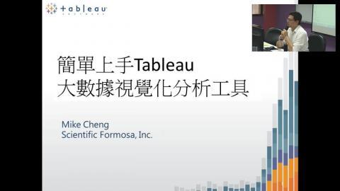 1070425_Tableau大數據視覺化分析工具(4)