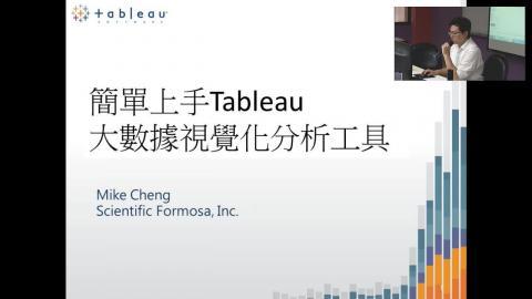 1070425_Tableau大數據視覺化分析工具(5)