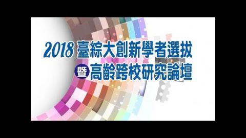 2018臺綜大年輕學者創新選拔暨高齡跨校研究論壇