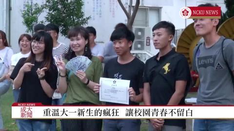 【影音】畢業季熱血開跑  邀畢業生一起青春鬥