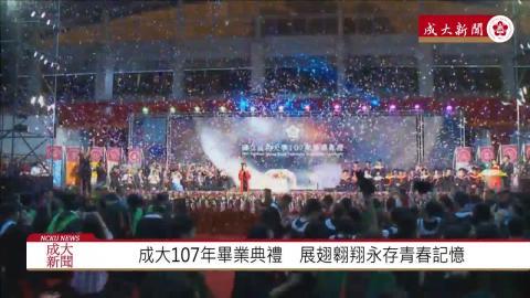 【影音】成大107年畢業典禮 展翅翱翔永存青春記憶