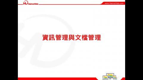 4_資訊與文檔管理.mp4