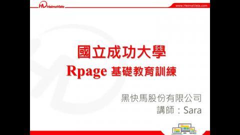 107年5月-Rpage平臺教育訓練