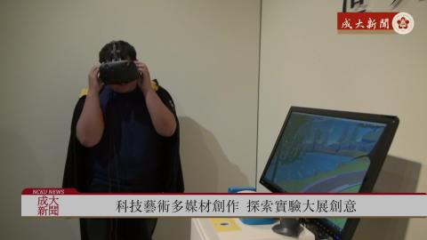 【影音】科技藝術多媒材創作  探索實驗大展創意