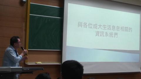 成大校園資訊系統介紹(資訊組 李駿楓先生106年錄製)