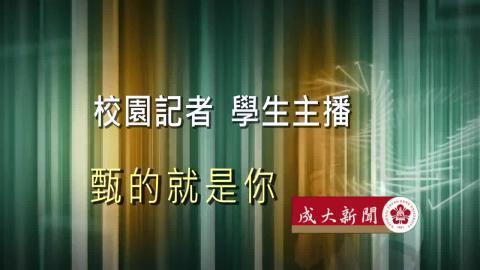 【新聞中心】校園記者X學生主播 招幕中