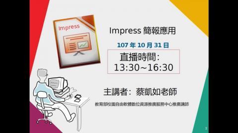 直播網_Impress 簡報技巧(3小時)