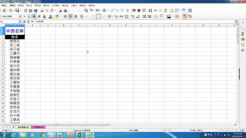 1071019_calc檢視資料重複功能