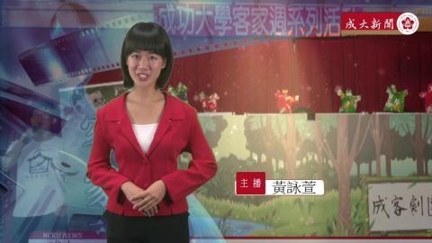 NCKU TODAY 【275集】成大客家社萌芽茁壯 為文化傳承注入生氣