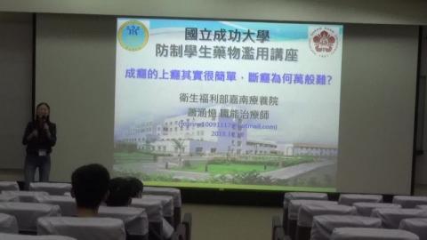 防制學生藥物濫用專題講座.MP4
