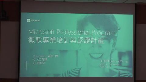 介紹微軟認證課程