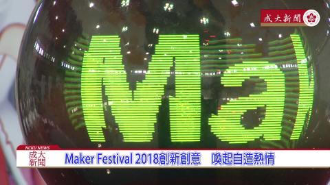【影音】Maker Festival 2018創新創意 喚起自造熱情