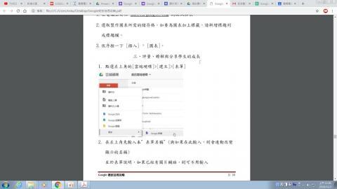 1071102_建立問巻表單,結合於協作平台中