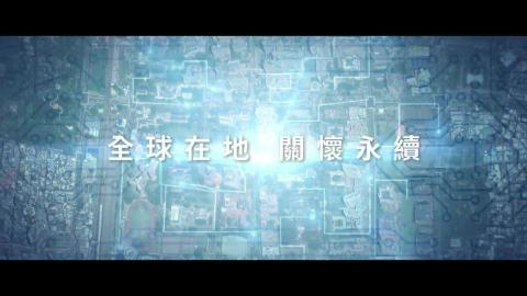 【影音】NCKU 87th Anniversary