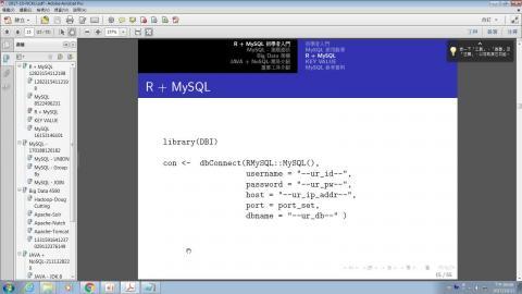 6_R與MySQL