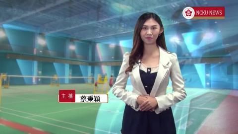 NCKU TODAY 【276集】成大新建游泳池暨球類場館11月1日校內試營運