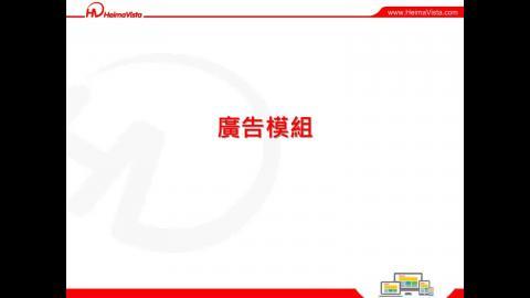 9_廣告模組.mp4