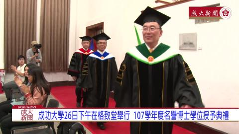 【影音】成功大學26日下午在格致堂舉行107學年度名譽博士學位授予典禮