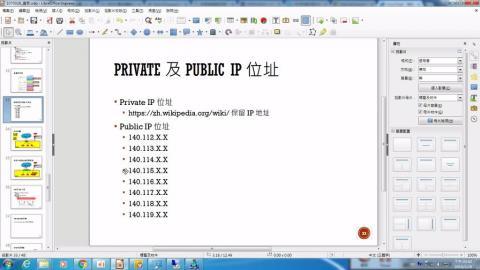 單元4_IP基本概念
