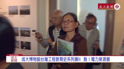 【影音】成大博物館「台灣工程教育史系列展II:勢!電力泉源展」