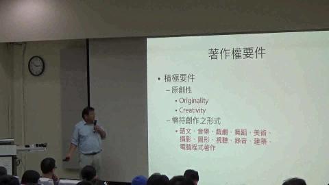 校園著作權議題與相關學術倫理探討_2.mp4