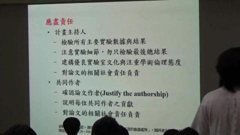 生科研究者應該了解的學研倫理概念_3.mp4