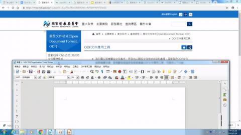 7_採用國家發展委員會(NDC)開發的ODF文件應用工具的好處