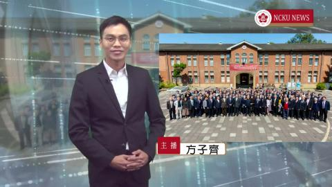 NCKU TODAY 【277集】蘇慧貞續任成大校長 展望成大實踐社會責任