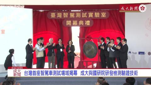 【影音】台灣首座「智駕測試實驗室」開幕 成大智駕車動態實測完美