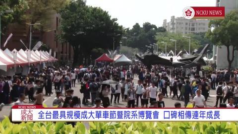 【影音】2019成大單車節參與人數創新高 近2萬高中學子熱情與會