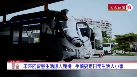 【影音】成大與新加坡新科工程結盟 建立人工智慧國際合作新典範