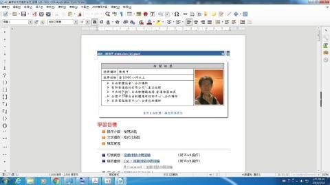 (4)有效運用writer操作界面