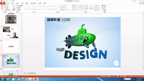123D操作介紹(1)