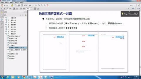 頁面樣式設定_封面製作 (1)