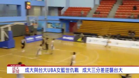 【影音】成大女籃闖進UBA第五名  刷新成大隊史最佳成績