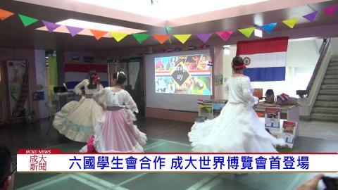 【影音】六國學生會合作  成大世界博覽會首登場