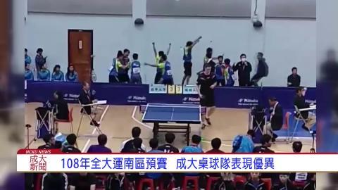【影音】108全大運即將開賽 成大桌球隊努力備戰
