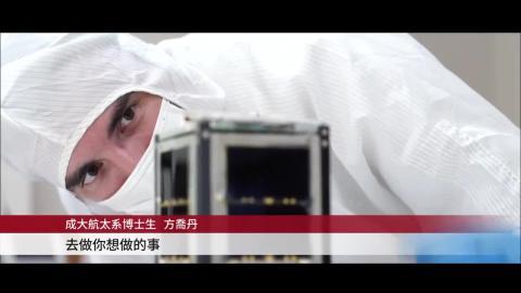 【影音】方喬丹設太空新創公司 放眼全球發展