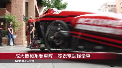 【影音】成大機械系賽車隊  發表最新輕量電動車