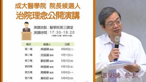 1080509-黃裕欽 教授fim.mp4