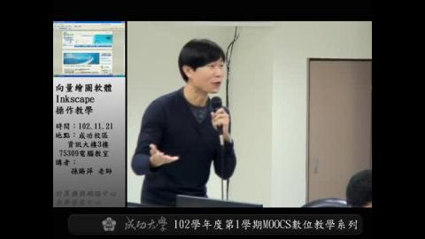 向量繪圖軟體Inkscape操作教學