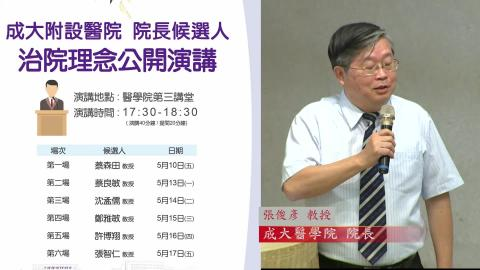 1080516-許博翔教授-4M.mp4