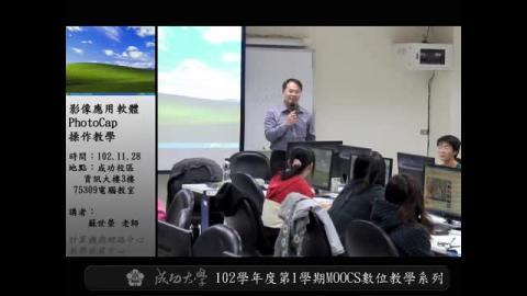影像應用軟體PhotoCap操作教學