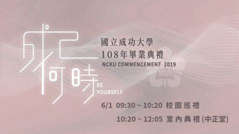 20190601成功大學108級畢業典禮