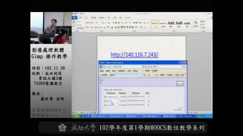 影像處理軟體 Gimp 操作教學