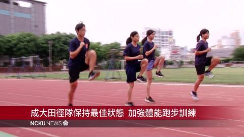 【影音】女子田徑隊逆轉勝成熱搜 按表操練不鬆懈
