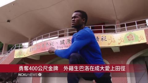 【影音】勇奪400公尺金牌 外籍生巴洛在成大愛上田徑