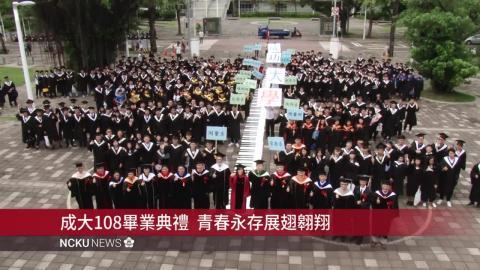 【影音】天高海闊、有容乃大 成大歡送108級畢業生