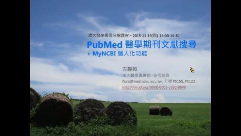 PubMed + MyNCBI 醫學文獻搜尋