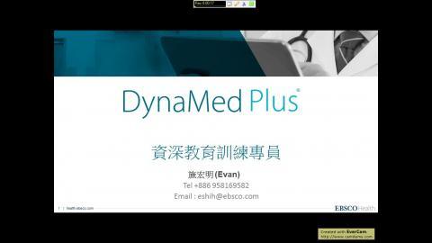 DynaMed Plus 實證醫學主題評論資料庫